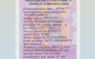 Получение свидетельства о регистрации транспортного средства