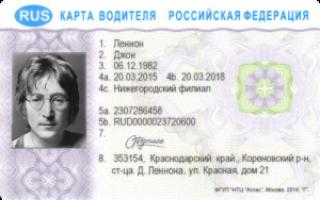 Европейский тахограф ЕСТР – установка и стоимость