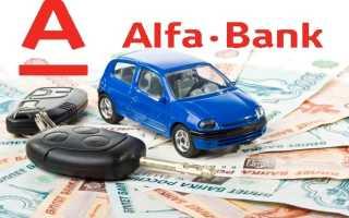Оформление кредита под залог автомобиля в Альфа банке