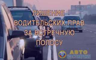 Лишение водительских прав за выезд на встречную полосу