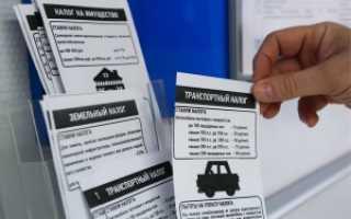 Заявление в налоговую на перерасчет транспортного налога