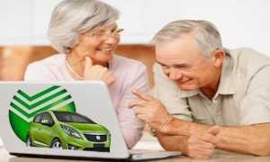 Автокредит без первого взноса пенсионерам