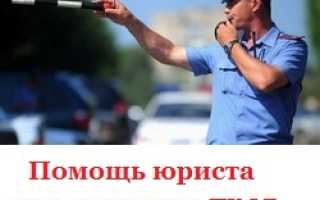 Помощь юриста по лишению водительских прав
