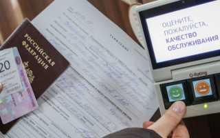 Электронная запись в ГИБДД для замены водительского удостоверения