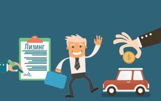 Как оформить лизинг на машину