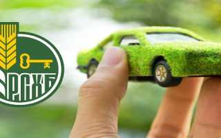 Как взять кредит под залог автомобиля в Россельхозбанке