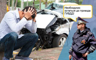 Что делать, если не заметил аварии и уехал