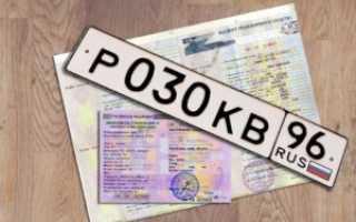 Регистрация автомобиля в ГИБДД юрлицом