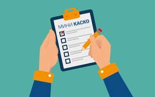 Полис мини КАСКО – процедура оформления