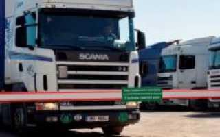 Растаможка грузовых авто