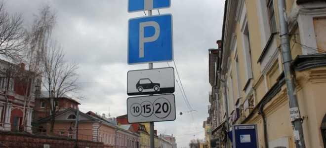 """Действие знака """"Парковка для инвалидов"""""""