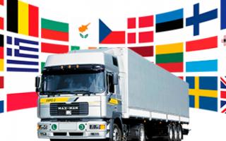 Обучение специалистов международных перевозок