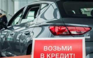 Кредит на покупку автомобиля с остаточным платежом