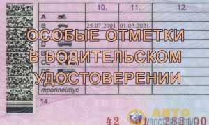 Особые отметки на водительском удостоверении