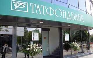 Как получить автокредит в Татфондбанке