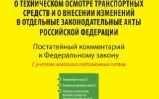 Краткая трактовка основных положений 170-ФЗ о техническом осмотре ТС