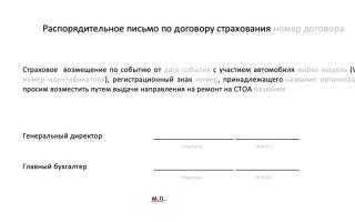Ремонт авто по КАСКО