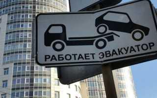 Возврат машины со штрафстоянки в Москве