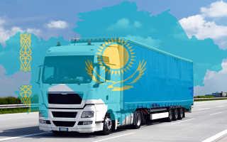 Грузоперевозки автотранспортом из России в Казахстан