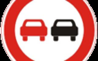 Дорожный знак обгон запрещен – особенности и правила