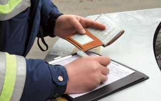 Конфискация водительского удостоверения