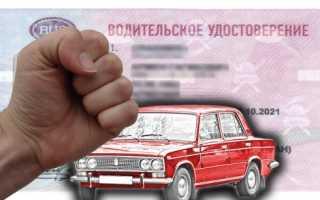 Пересдача водительских прав после лишения