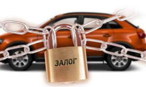 Получение нотариальной выписки о залоге автомобиля