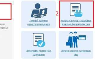 Оплата транспортного налога онлайн банковской картой